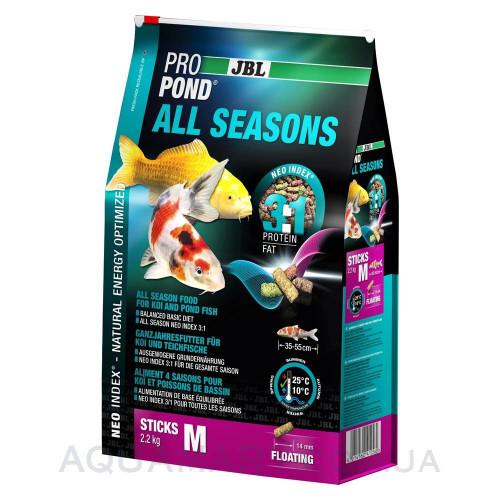 JBL ProPond All Seasons M 2,2 кг 12 л